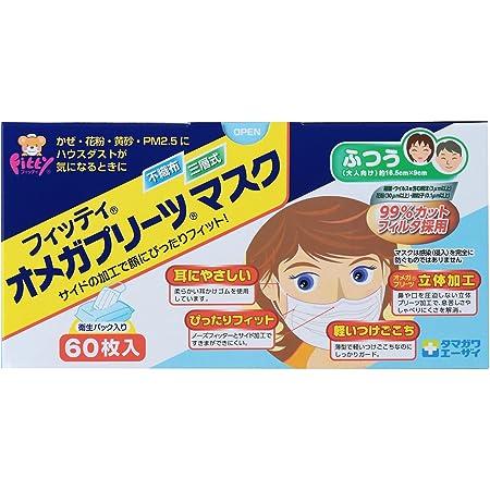 (PM2.5対応) フィッティ オメガプリーツ マスク 60枚入 ふつうサイズ ホワイト