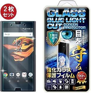 【2枚セット】【RISE】【ブルーライトカットガラス】Xperia X Compact フィルム Xperia X Compact so-02j ガラスフィルム Xperia X Compact ガラスフィルム 強化ガラス液晶保護保護フィルム 国産旭ガラス採用 ブルーライト90%カット 極薄0.33mガラス 表面硬度9H 2.5Dラウンドエッジ 指紋軽減 防汚コーティング ブルーライトカットガラス ver2