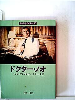 ドクター・ノオ (1978年) (ハヤカワ・ミステリ文庫)