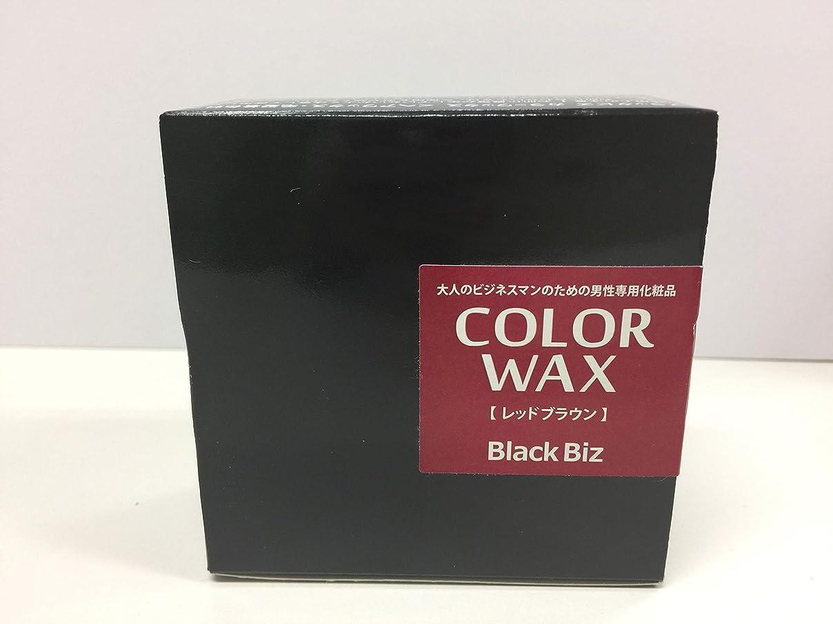 代わりの九時四十五分ゴミ大人のビジネスマンのための男性専用化粧品 BlackBiz COLOR WAX ブラックビズ カラーワックス 【レッドブラウン】