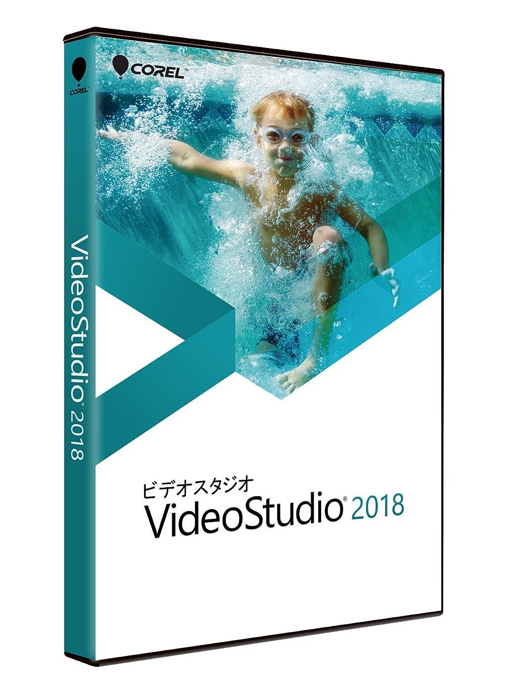 連結する合意ブラウンコーレル Corel VideoStudio 2018 通常版