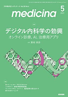 medicina(メディチ―ナ) 2021年 5月号 特集 デジタル内科学の勃興 オンライン診療,AI,治療用アプリ