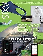 AXIS(アクシス)2020年10月号 (次のデザインはどこから?)