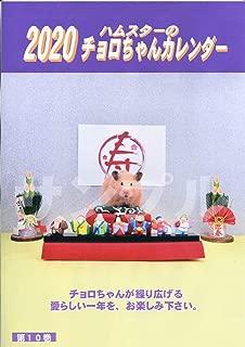 ハムスター2020 チョロちゃんカレンダー (2020年1月~2020年12月)