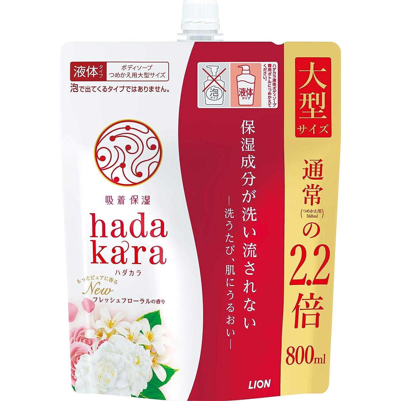 人物スコットランド人補助金hadakara(ハダカラ) ボディソープ フレッシュフローラルの香り つめかえ用大型サイズ 800ml