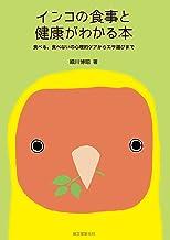 表紙: インコの食事と健康がわかる本:食べる、食べないの心理的ケアからエサ選びまで (インコのことがよくわかる) | 細川 博昭