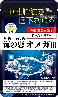【機能性表示食品】 DHA EPA オメガ3 海の恵オメガ3 中性脂肪を低下させる DHAEPA フィッシュオイル 約30日分90粒