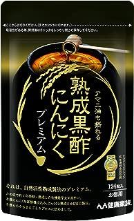 【健康家族】 熟成黒酢にんにく お徳用124粒入 (1粒の内容量255mg×124粒入)