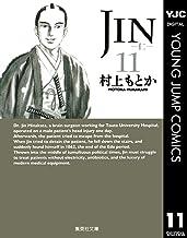 表紙: JIN―仁― 11 (ヤングジャンプコミックスDIGITAL)   村上もとか