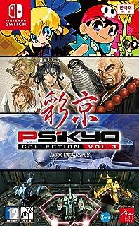 彩京 シューティング コレクション Vol.3 - Switch [海外直送品]