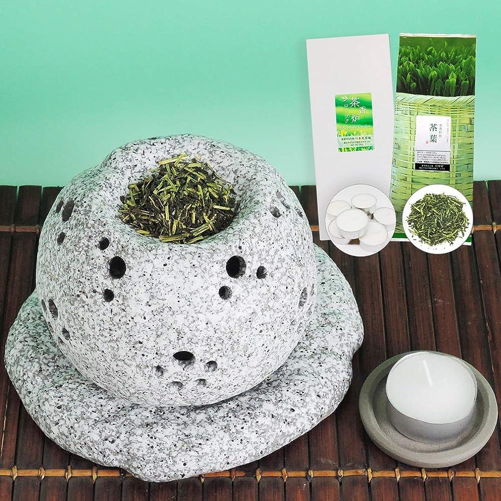 見えるマネージャー媒染剤元祖 茶香炉セット 茶香炉専用茶葉&ローソク付 川本屋茶舗