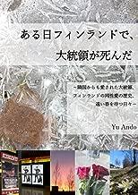 Aruhi finlando de daitouryou ga shinda: Ringoku karamo aisareta daitouryou finrando no douseiaino rekishi tooi haru wo matsu hibi A Day in Finland (Japanese Edition)