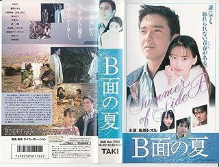 B面の夏 [VHS]
