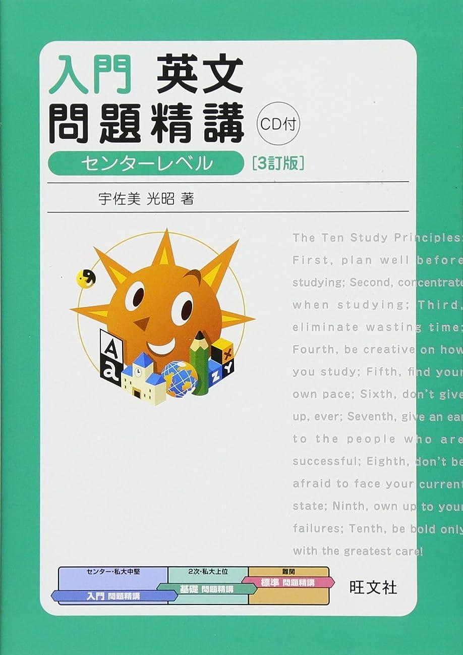 あいまいさショートカットメモCD付 入門英文問題精講 3訂版 (必修問題精講)