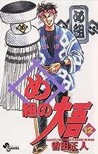 表紙: め組の大吾(12) (少年サンデーコミックス)   曽田正人