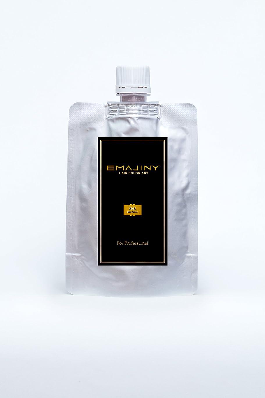 狼私の噴火EMAJINY Sax Gold S46(ゴールドカラーワックス)金プロフェッショナル100g大容量パック【日本製】【無香料】