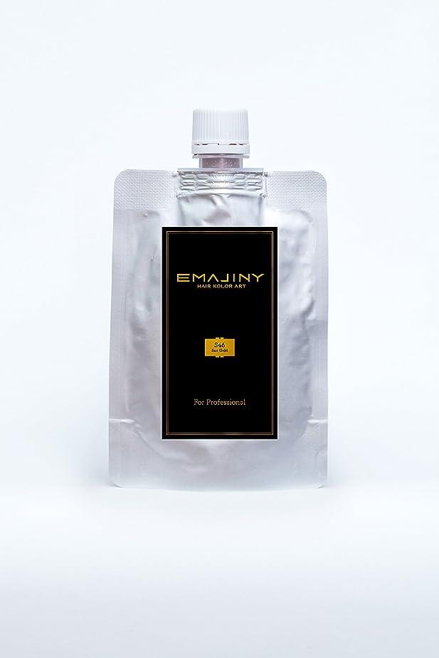 予測一定性別EMAJINY Sax Gold S46(ゴールドカラーワックス)金プロフェッショナル100g大容量パック【日本製】【無香料】