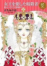 表紙: 女王を愛した暗殺者 新ローゼリア王国物語 1 (プリンセス・コミックスDX ロマンス)   さちみりほ