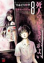表紙: 死人の声をきくがよい 8 ~墓地裏の青春!!編~ (チャンピオンREDコミックス) | ひよどり祥子