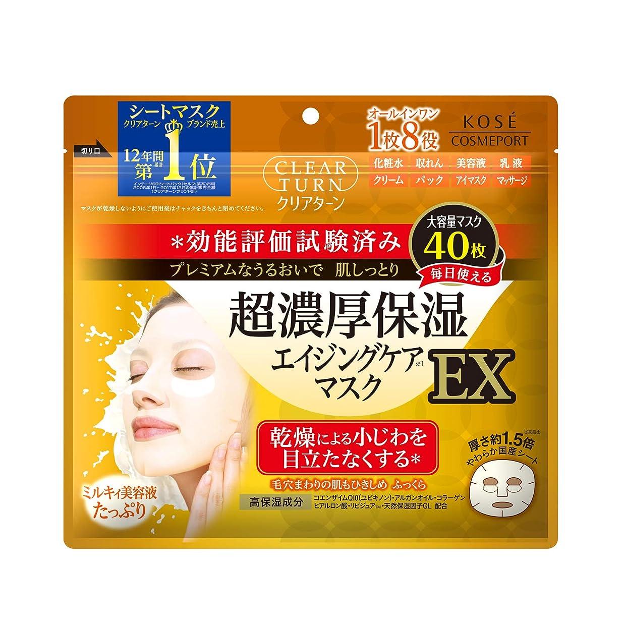 モザイク石膏心のこもったKOSE コーセー クリアターン 超濃厚保湿 マスク EX 40枚入