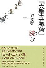 『大乗五蘊論』を読む (新・興福寺仏教文化講座)