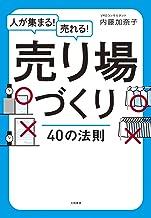 表紙: 売り場づくり40の法則 | 内藤加奈子