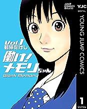 表紙: 働け!メモリちゃん 1 (ヤングジャンプコミックスDIGITAL) | 若狭たけし