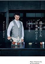 表紙: 僕が恋した日本茶のこと  青い目の日本茶伝道師、オスカル   ブレケル・オスカル