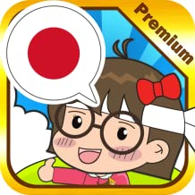 Japanese conversation master 「Premium」