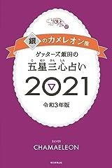 ゲッターズ飯田の五星三心占い2021銀のカメレオン座 Kindle版