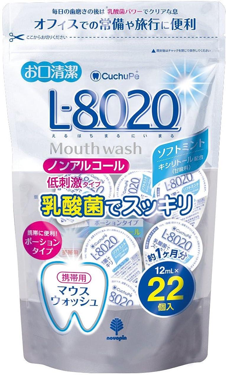 政権実施するくびれた紀陽除虫菊 マウスウォッシュ クチュッペ L-8020 ソフトミント (ノンアルコール) ポーションタイプ 22個入