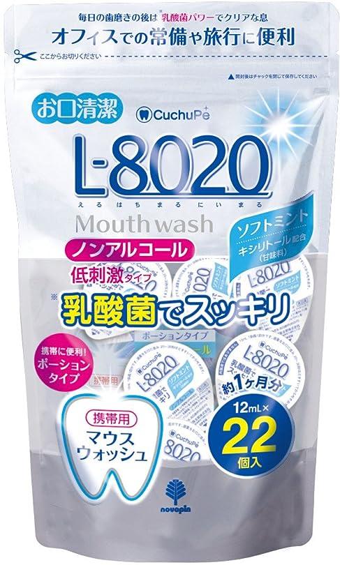 切るマンハッタン縫い目紀陽除虫菊 マウスウォッシュ クチュッペ L-8020 ソフトミント (ノンアルコール) ポーションタイプ 22個入
