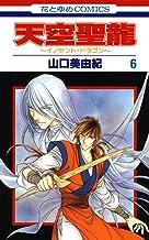 表紙: 天空聖龍~イノセント・ドラゴン~ 6 (花とゆめコミックス) | 山口美由紀