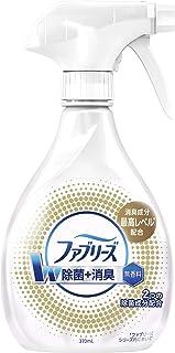 ファブリーズ 除菌 消臭 スプレー 布用 W除菌 無香料 消臭成分プラス 本体 370mL 無香 1 本