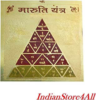 shree maruti yantra