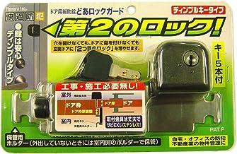 ノムラテック ドアロックガードディンプル キータイプ ブロンズ N-2428