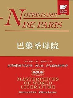 """巴黎圣母院(""""法兰西的莎士比亚""""雨果的第一部浪漫主义长篇小说,美与丑、善与恶的永恒传奇;资深翻译家潘丽珍经典全译本)"""
