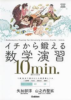 イチから鍛える数学演習10min. (大学受験TERIOS)