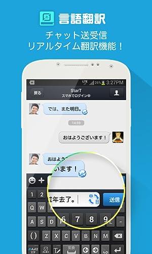 『QQ日本版』の3枚目の画像