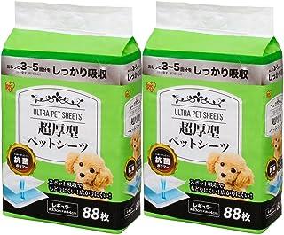 【Amazon.co.jp限定】 アイリスオーヤマ 超厚型 ペットシーツ レギュラー 88枚入×2個 (まとめ買い)