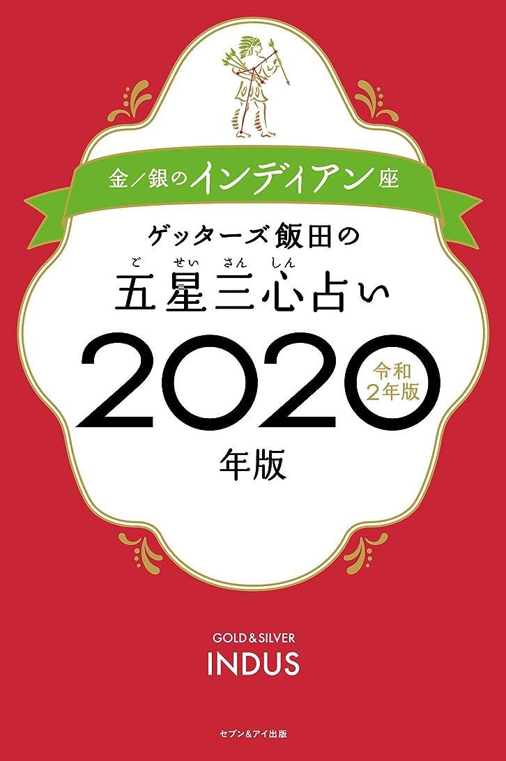 先にビリー機転ゲッターズ飯田の五星三心占い2020年版 金/銀のインディアン座