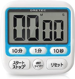 dretec(ドリテック) 大画面タイマー デジタル 最大セット99分50秒 ブルー T-140BL
