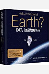 Hello, Is This Planet Earth? Hardcover