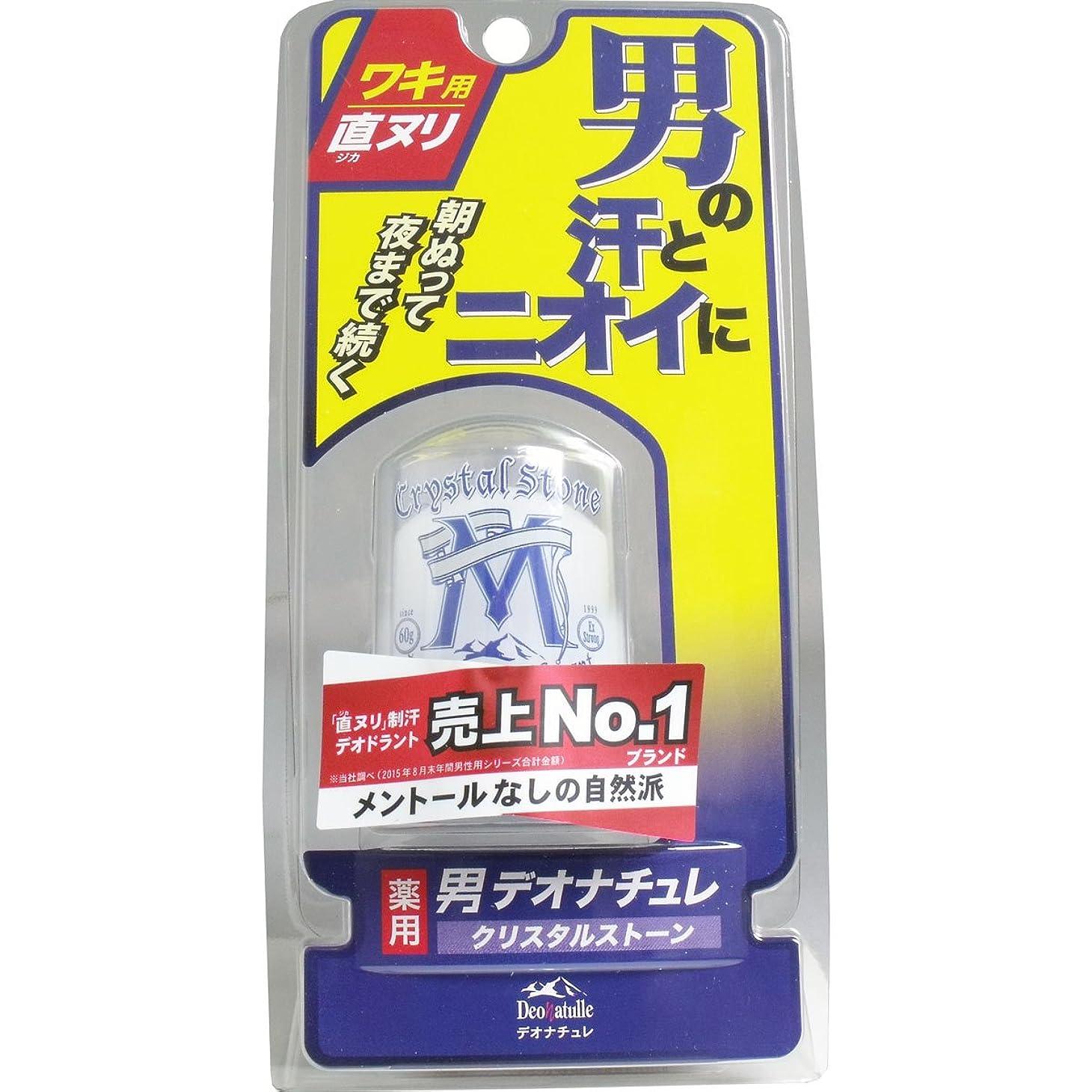 あいさつ挽くお酢デオナチュレ 男クリスタルストーン 60Gx6個セット (4971825011778)