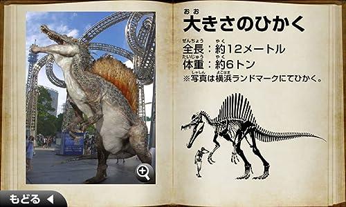 『恐竜大図鑑vol.1』の3枚目の画像