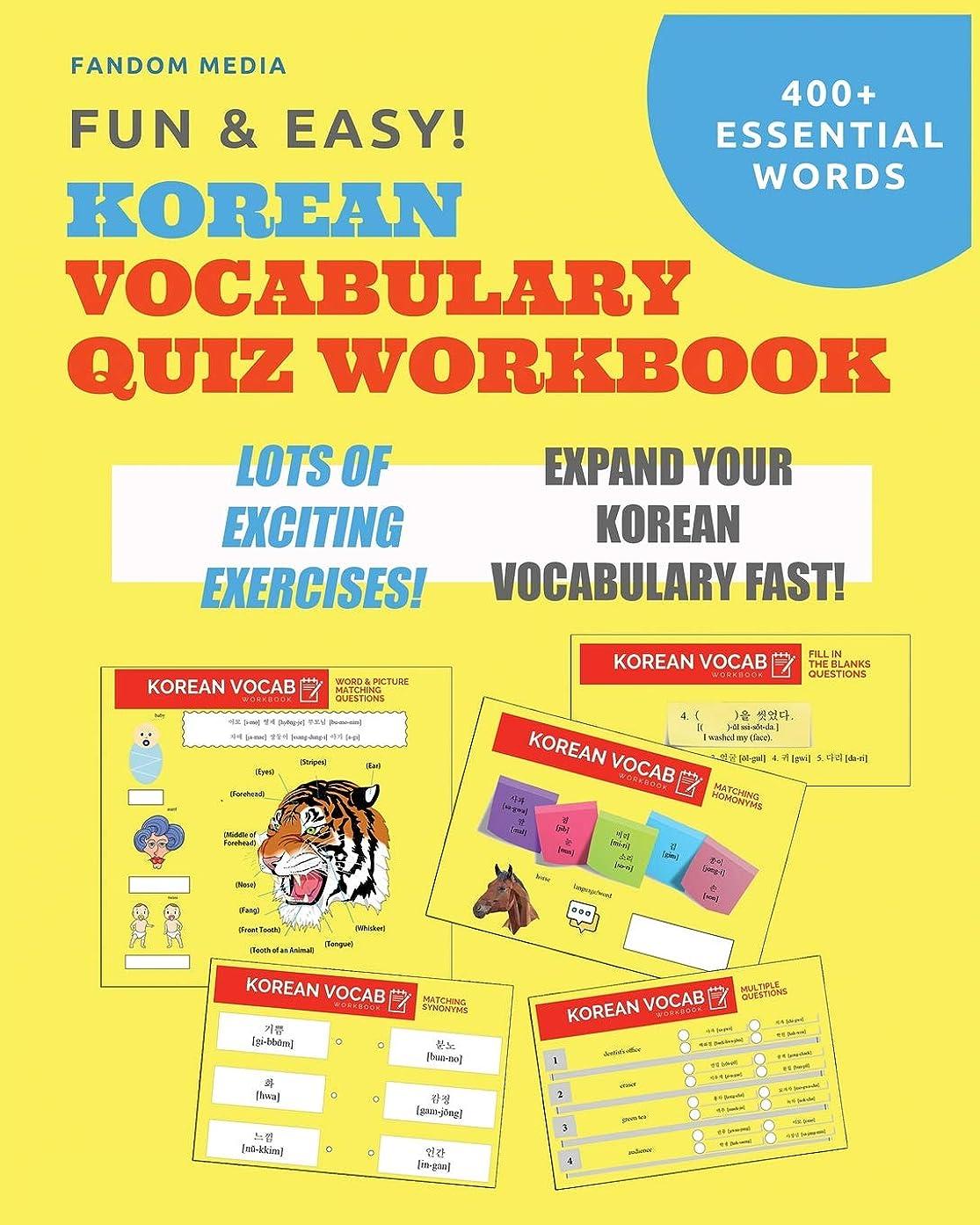 砲撃ライン初期Fun and Easy! Korean Vocabulary Quiz Workbook: Learn Over 400 Korean Words With Exciting Practice Exercises