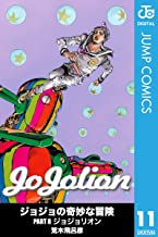 表紙: ジョジョの奇妙な冒険 第8部 モノクロ版 11 (ジャンプコミックスDIGITAL) | 荒木飛呂彦
