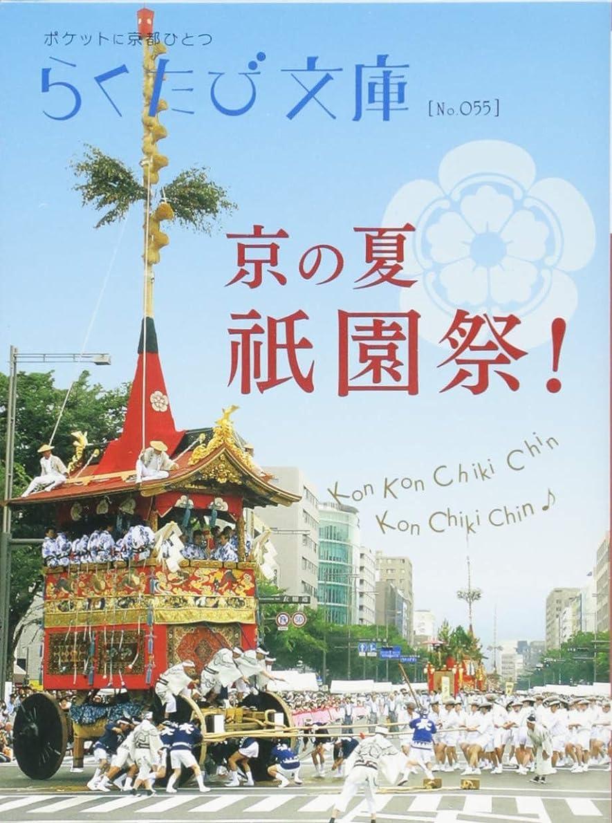 正義それによって退却京の夏 祇園祭! (らくたび文庫)