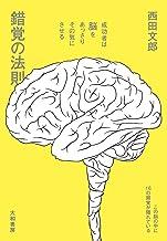 表紙: 錯覚の法則 | 西田文郎