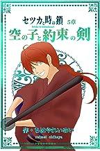 Soranokotoyakusokunoken: setukatotokinokusari chapter5 (Chihayakoubou) (Japanese Edition)